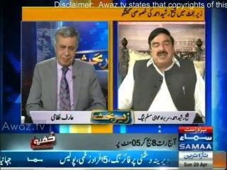 Nawaz Sharif ki kismat kharab hai jab bhi koi acha kaam karta hai tabhi Army se phadda hojata hai - Sheikh Rasheed