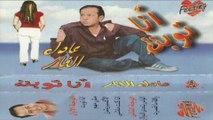 Adel El Far - Ana Tobt _ عادل الفار- انا توبت