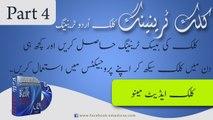 Edit Menu Kelk 2010 Urdu Tutorials Urdu Tutorial by emadresa