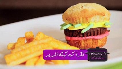 فكرة كب كيك البرجر من مطبخ سمر-Hamburger Cup Cake