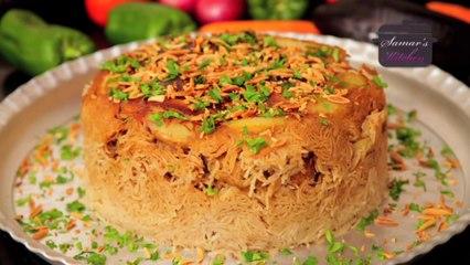 مقلوبة الدجاج من مطبخ سمر - how to make chicken maqlooba
