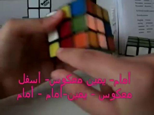 طريقة حل مكعب روبيك ، طريقة سهلة جدا و ممتعة