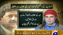 Geo News Blasts on Zaid Hamid for his Tweets Against GEO News and Hamid Mir