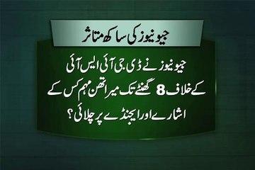 Geo News must explain 8-hour-long marathon against DG ISI
