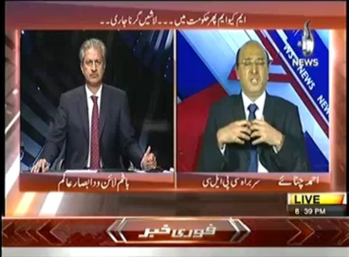 Bottom LIne (MQM Phir Hakoomat Mein......Lashein Girna Jari...) – 26th April 2014
