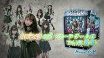 Sailor Zombie AKB 48 - Trailer officiel