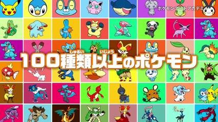 Pokemon Art Aademy : vidéo d'annonce de Pokemon Art Academy