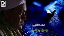 يانبينا ياغالي علاء حلمي - Ya Nabina Ya Gally Alaa Helmy