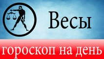 ВЕСЫ, астрологический прогноз на день, 6 мая 2014, Астролог Демет Балтаджи, астрологический центр Билинч Окулу.mp4