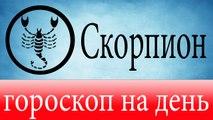 СКОРПИОН, астрологический прогноз на день, 6 мая 2014, Астролог Демет Балтаджи, астрологический центр Билинч Окулу.mp4