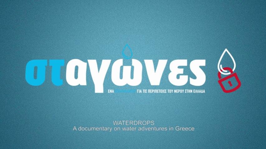 Σταγώνες - Waterdrops - official trailer