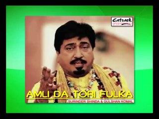 Bol Sasiye | Surinder Shinda - Gulshan Komal | Amli Da Tori Fulka | Popular Punjabi Songs