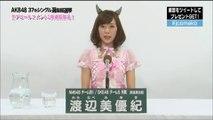 矢倉楓子・渡辺美優紀アピールコメント
