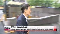 Ruling party to pick Seoul mayoral candidate Monday