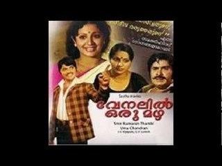 Venalil Oru Mazha 1979: Full  Length Malayalam Movie
