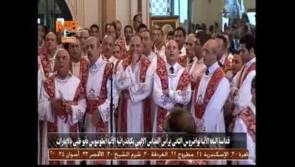 Messe Du Pape Tawadros II à la Cathédrale de l'Abbé Antonios à Abou Dhabi le 10/05/2014