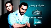 """الاعلان الرسمي مسلسل """"فرق توقيت"""" تامر حسني - رمضان 2014"""