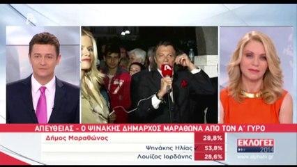 pagritianews.gr- Δήμαρχος Μαραθώνα ο Ψινάκης