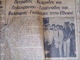 ΑΕΛ 1964 - Ρετρό ασπρόμαυρες φωτογραφίες , 60', 70',  80'