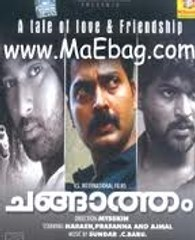 Changatham:2008 : Full Length Malyalam Movie