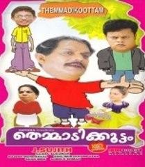 Themmadi Kootam: Full Length Malayalam Movie