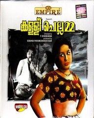 Kallichellamma:1969: Full Length Malayalam Movie