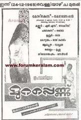 Murappennu:1965: Full Length Malayalam Movie