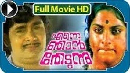 Enne Njan Thedunnu: 1983: Full length Malayalam  Movie