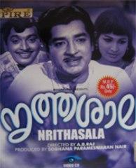 Nrithasala: 1972: Full Length Malayalam Movie