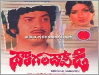 Dongala Dopidi:1978: Full Length Telugu Movie