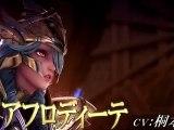 Os Cavaleiros do Zodíaco: A Lenda do Santuário - Trailer Secreto 2