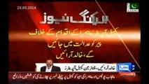 Khalid Arain Govt  PEMRA pressure & police can't force us on air Blasphemous & Anti-Pakistan Geo TV - Govt & SC favoring Geo