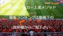 【サッカー上達法】 伊藤彰 伊藤淳嗣 伊藤和基 伊藤和磨 伊