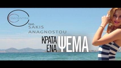 Constantine feat. Sakis Anagnostou - Krata Ena Psema (Official Video Clip 2014)