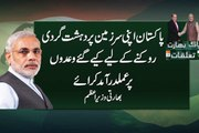 Dunya News-Modi, Sharif talks conclude: India 'stresses' counter terrorism, trade