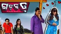 Jauthi Thare Lagila Mana Full Video Song - Oriya Comedy Film Gadbad | Oriya HD Video Song