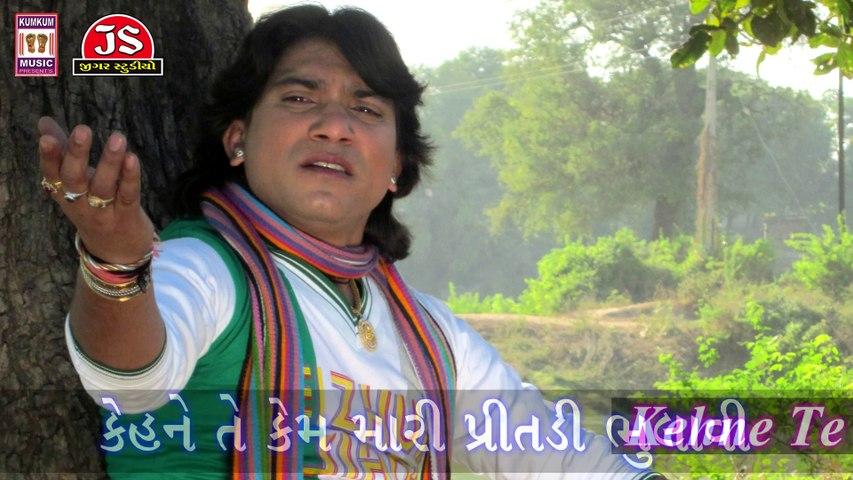 Vikram Thakor | Kehne Te Kem Mari Pritadi Bhulavi | Gujarati Sad Song | Audio | Super Hit Song