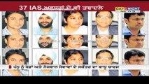 Punjab govt transfers 37 IAS, 28 IPS officers