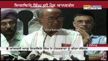 Senior Congress leader Digvijay Singh in press conference | Chandigarh