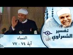 الشيخ الشعراوي تفسير سورة النساء