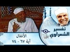 الشيخ الشعراوي تفسير سورة الأنفا
