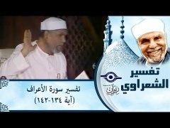 الشيخ الشعراوي تفسير سورة الأعرا
