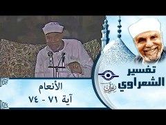 الشيخ الشعراوي تفسير سورة الأنعا