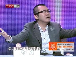 """20140218 大声说出来 姐弟恋情的爱恨""""钱""""仇"""