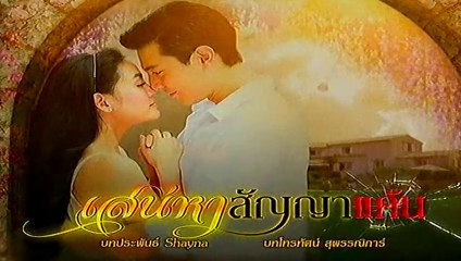 Thai Television Soap Opera Resource | Learn About, Share and
