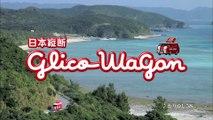 00239 glico wagon ito ono food - Komasharu - Japanese Commercial