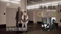 00249 sony music shota shimizu jpop - Komasharu - Japanese Commercial