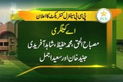Dunya News- PCB announces central contract, Younis Khan demoted, Junaid Khan added to A category