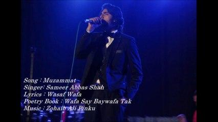 Sameer Abbas Shah - Muzammat