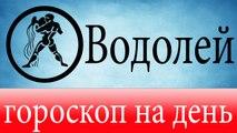 ВОДОЛЕЙ, астрологический прогноз на день, 7 июня 2014, Астролог Демет Балтаджи, астрологический центр Билинч Окулу.mp4